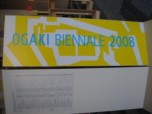 大垣ビエンナーレ2008