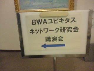 三菱総研本社で開催されました