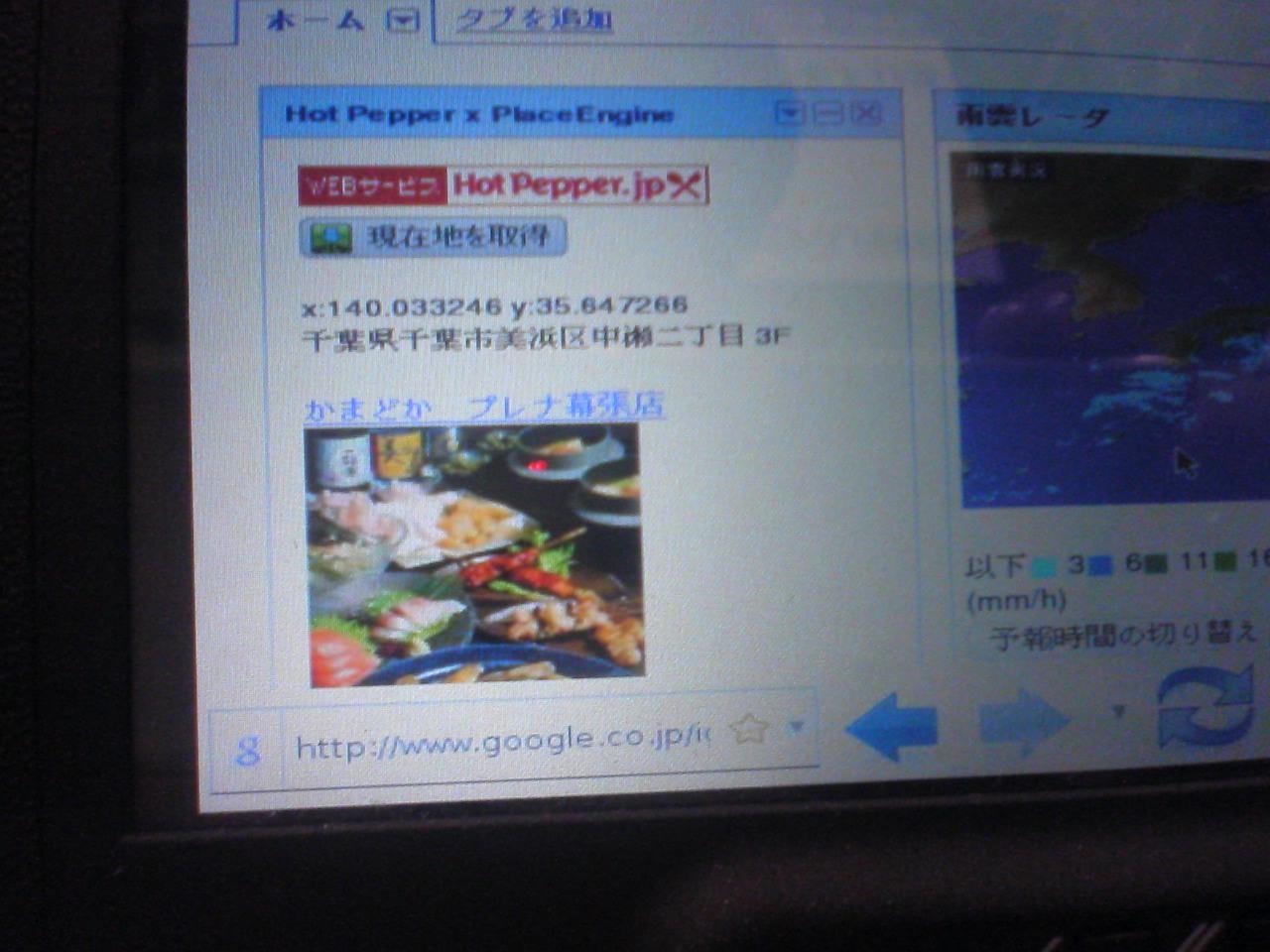 PlaceEngine x Hot Pepper連携のiGoogleガジェット