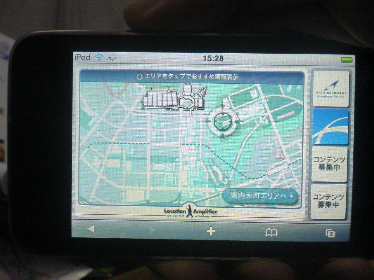 横にすると地図モード♪