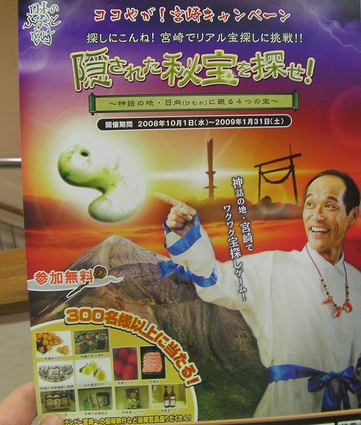 宮崎で見つけたリアル宝探しのチラシ。宝探し専門会社があるのですね