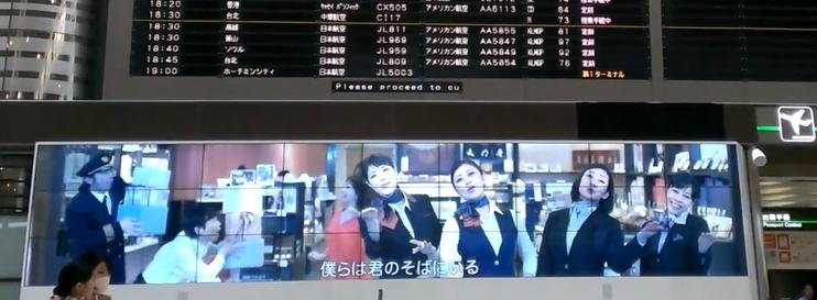 musical@Narita Airport