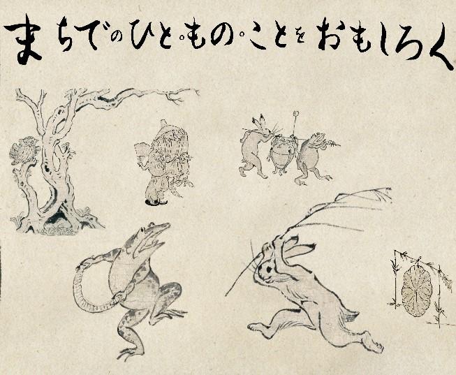 鳥獣戯画xKoozyt