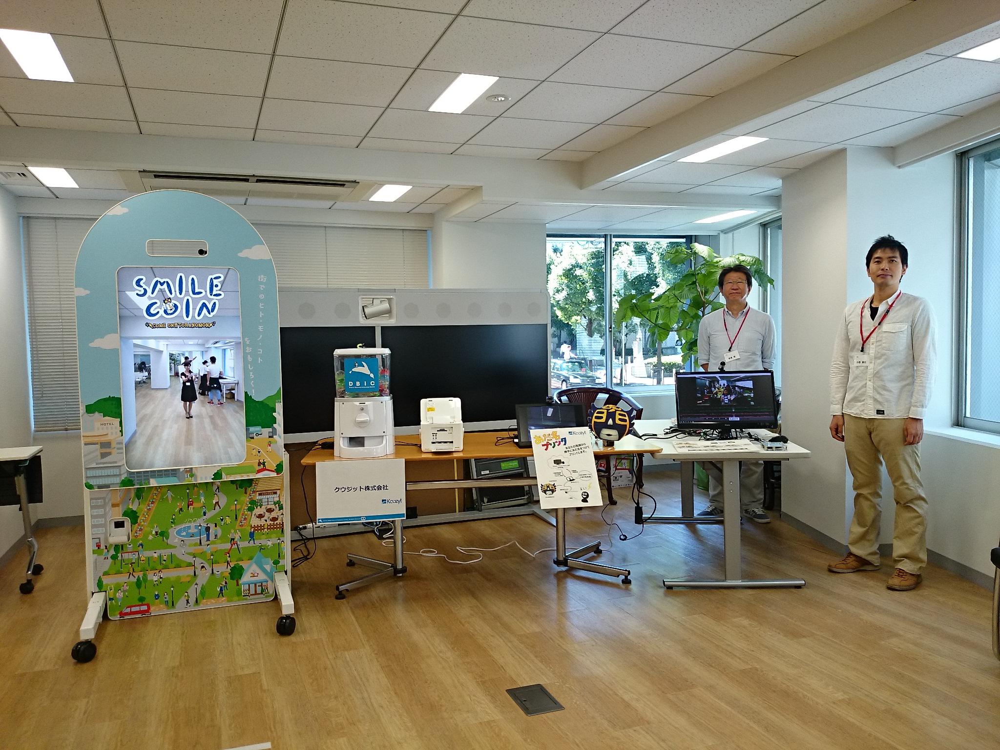 """虎ノ門のコワーキングスペース """"DBIC"""" のオープニングイベントに参加しました!"""