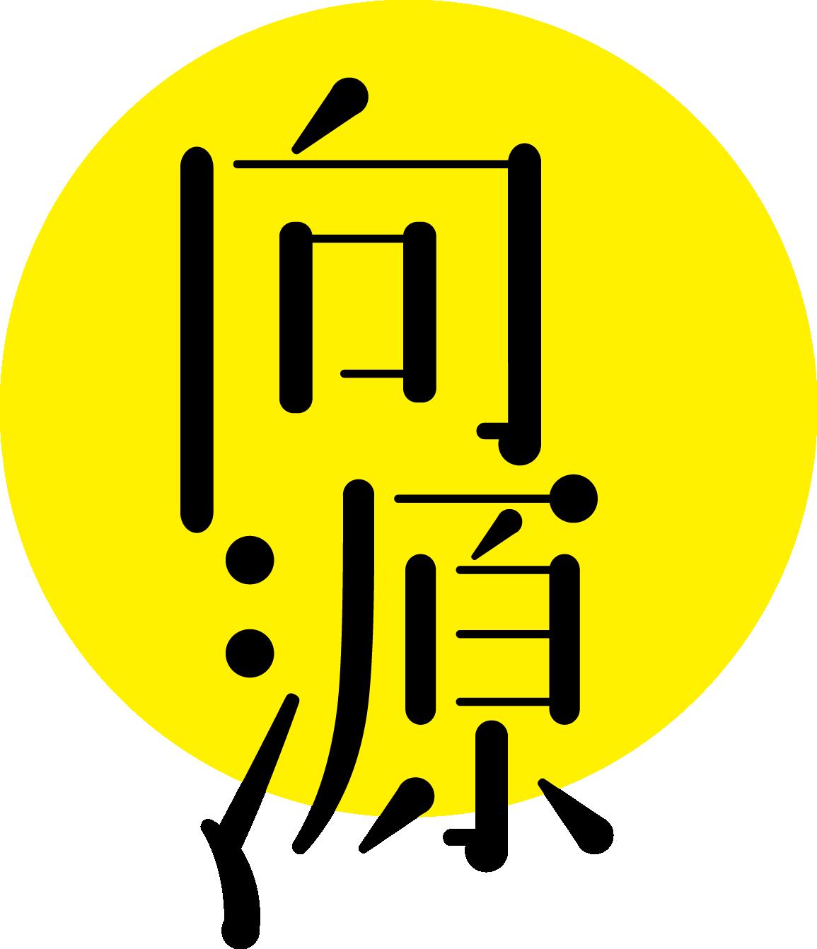 kohgen_logo_%e9%80%9a%e5%b9%b4