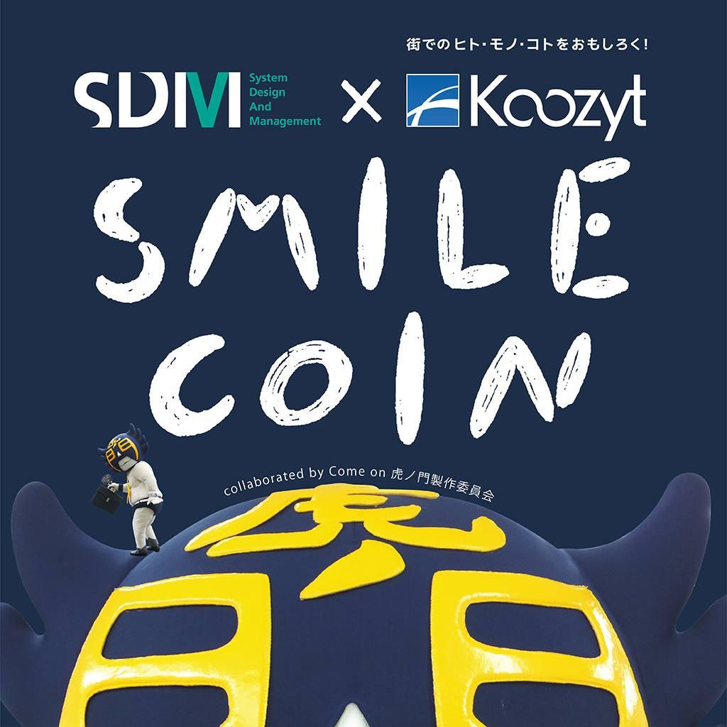 【イベント告知】 3/20(月・祝) 慶応SDMxクウジット、「shiawase2.0」イベントにて笑顔計測バトル「スマイルコイン」の体験展示を実施します!