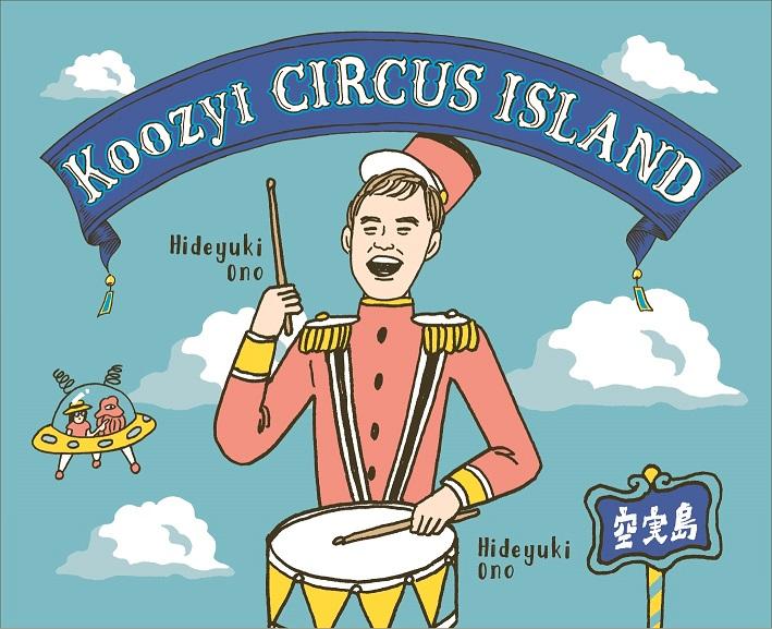 空実創作エンジニア 小野秀行の島民カード。ドラマーです!