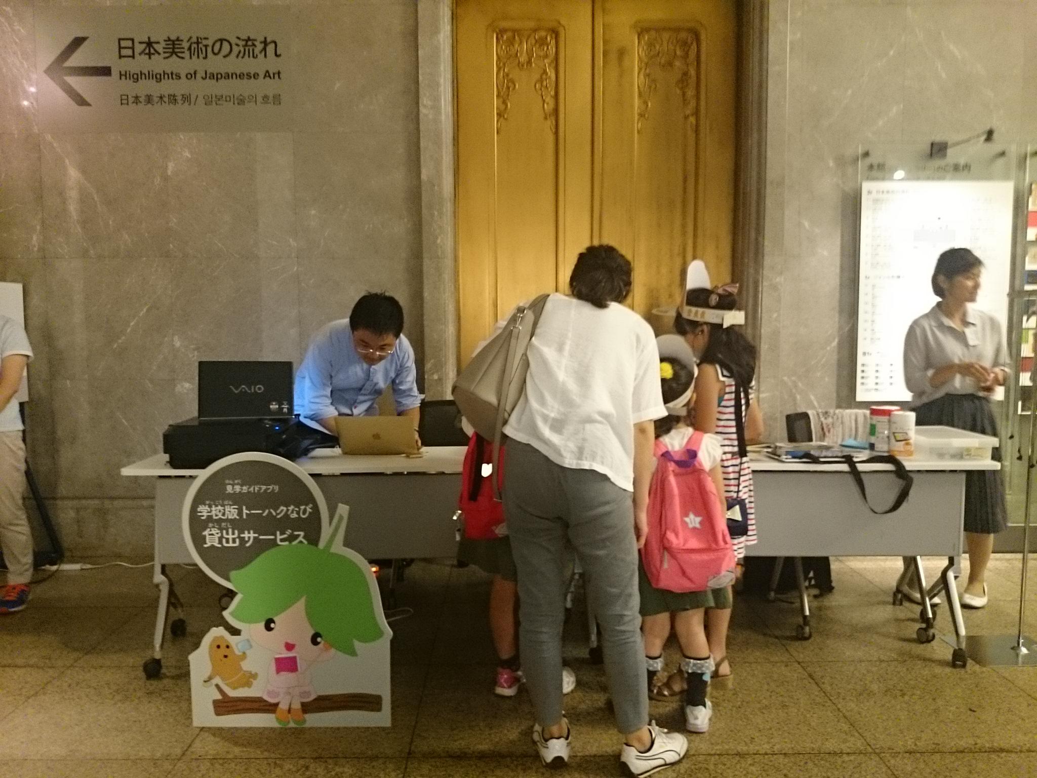 東京国立博物館『トーハクキッズデー』にいってきました!