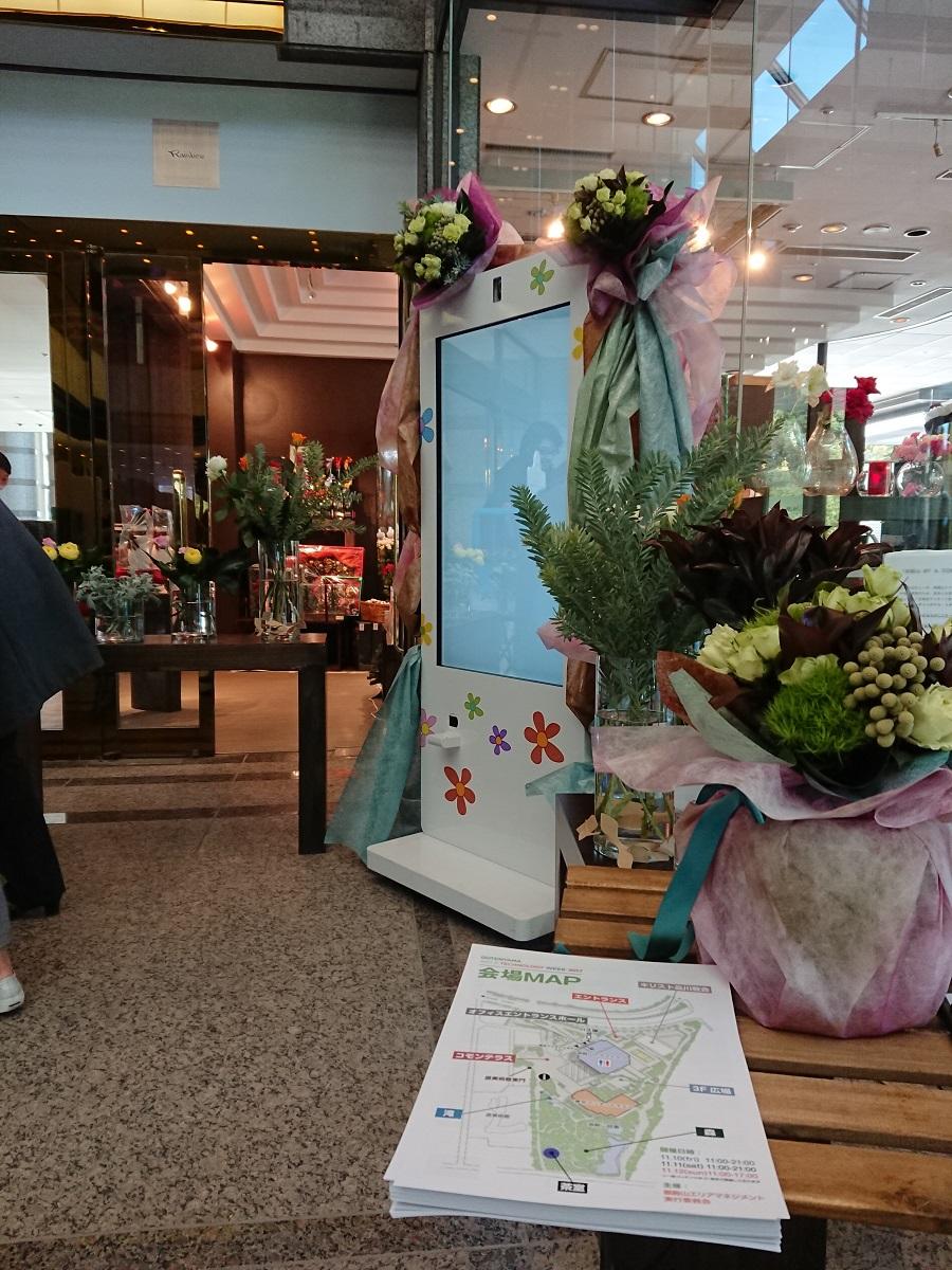 【イベントレポート】技術協力 エミタメ編~御殿山の森で「あなたの笑顔が街にお花を咲かせます!」