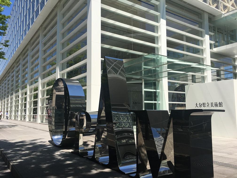 大分県立美術館(OPAM)「アート&デザインの大茶会」企画展にて、美術家ミヤケマイ氏のインスタレーション作品づくりに参画